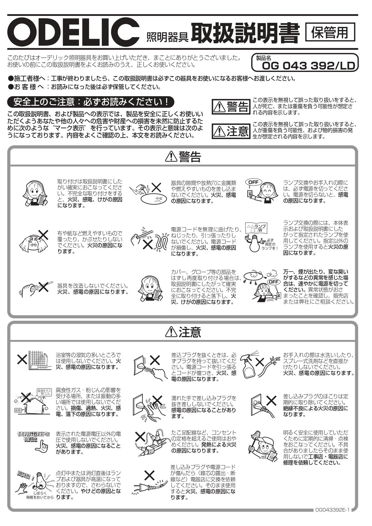 ポージィポールライト UNOG 043 392LD_取扱説明書_page-0001