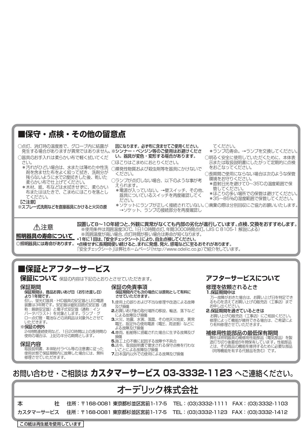 ポージィポールライト UNOG 043 392LD_取扱説明書_page-0004