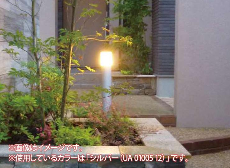 ポージィポールライトLEDUA01005 イメージ
