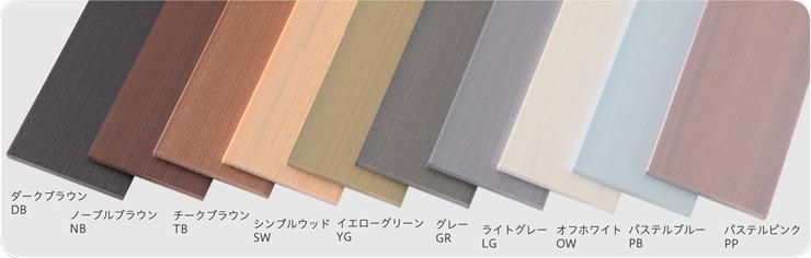 マイディウッドSライン 板カラー