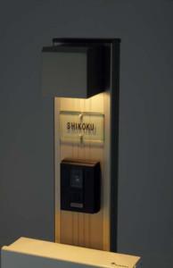 マイ門柱2型 化粧パネル付 LED照明