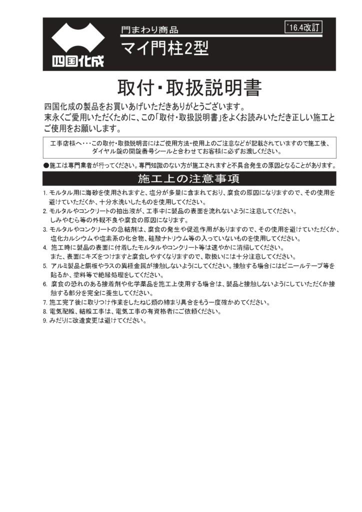 マイ門柱2型 施工説明書_page-0001