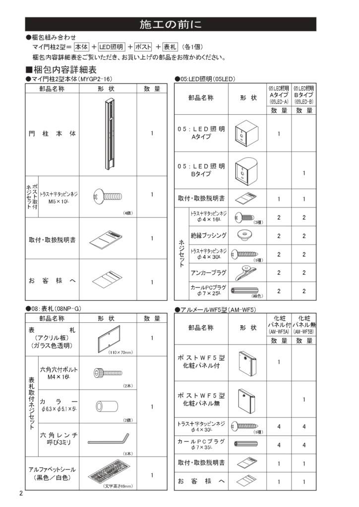 マイ門柱2型 施工説明書_page-0002