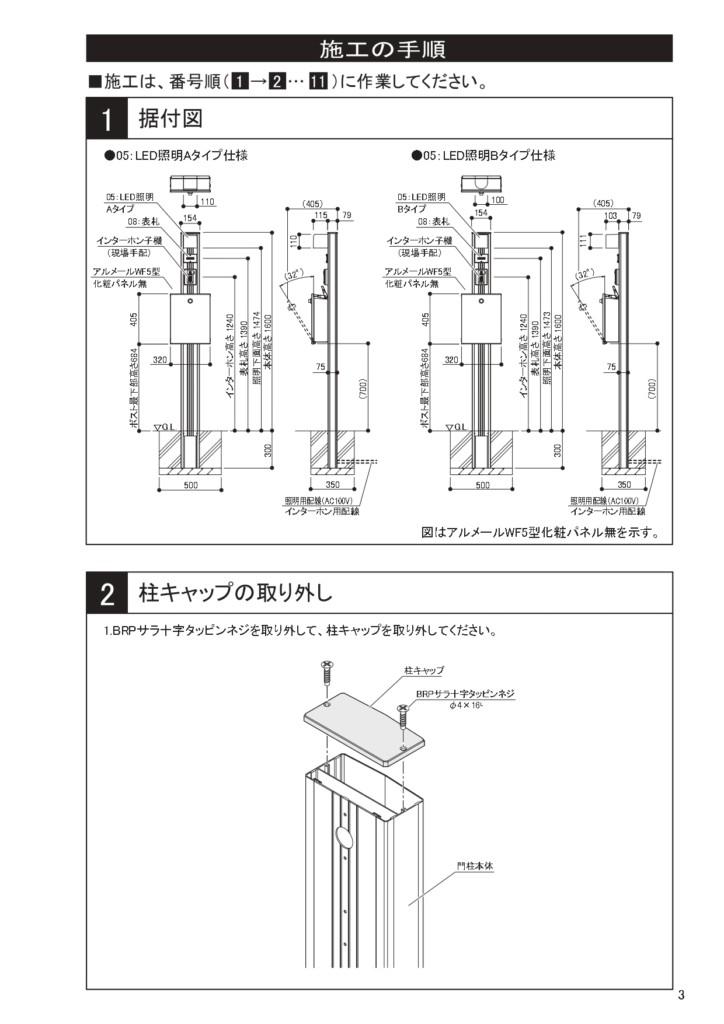 マイ門柱2型 施工説明書_page-0003