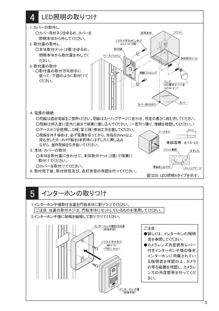 マイ門柱2型 施工説明書_page-0005