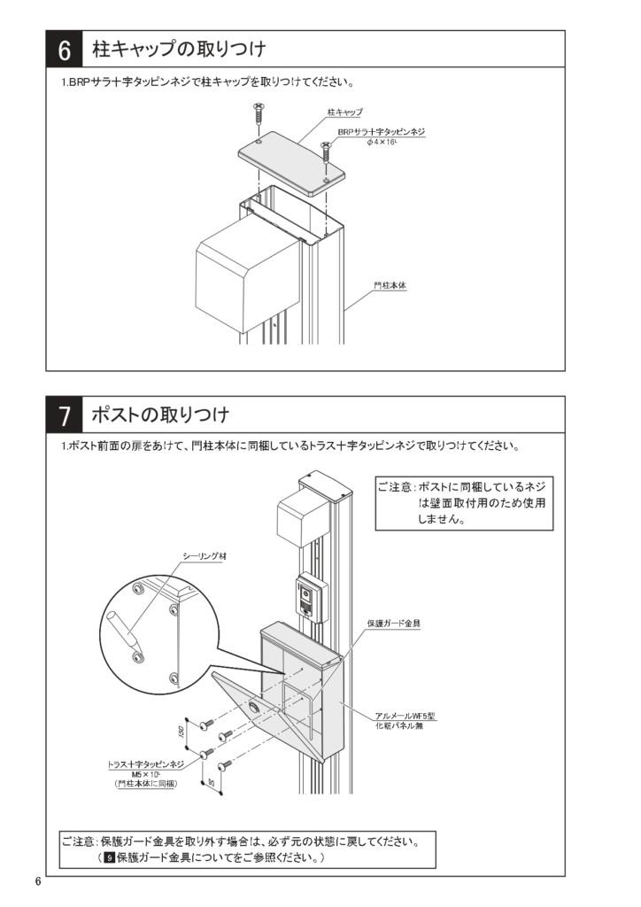 マイ門柱2型 施工説明書_page-0006
