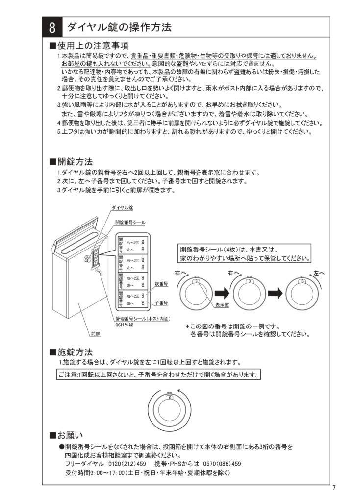 マイ門柱2型 施工説明書_page-0007