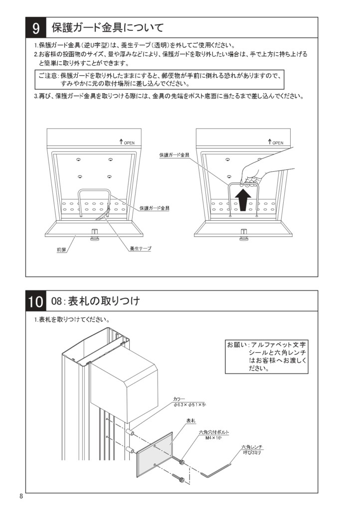 マイ門柱2型 施工説明書_page-0008