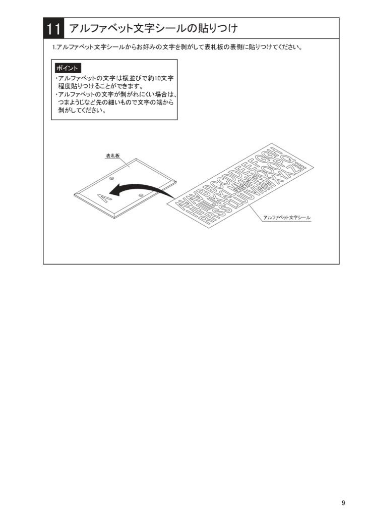 マイ門柱2型 施工説明書_page-0009