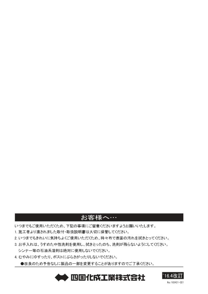 マイ門柱2型 施工説明書_page-0010