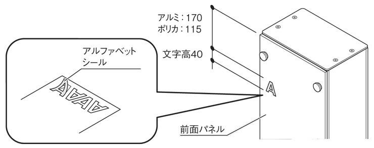 マイ門柱SI型ポリカタイプ アルファベットシール