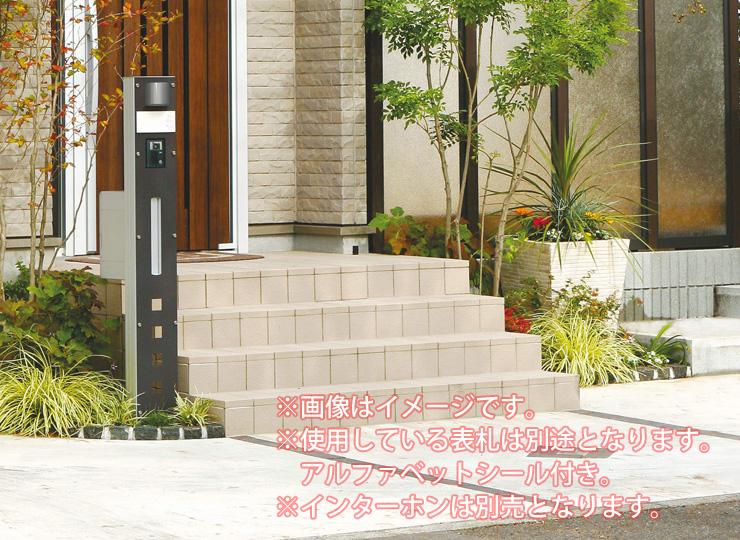 マイ門柱SI型 アルミタイプ 施工イメージ