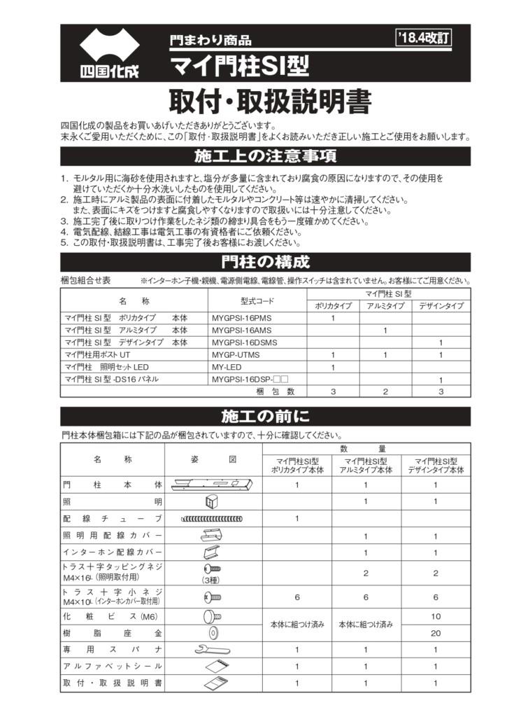 マイ門柱SI型 施工説明書_page-0001