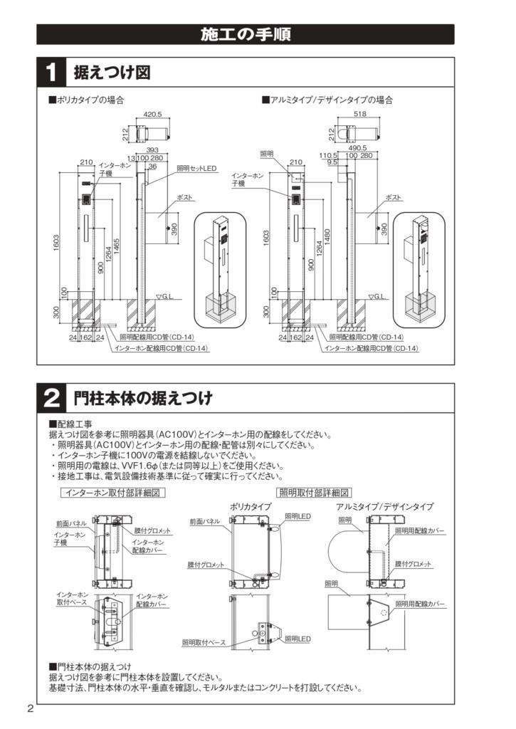 マイ門柱SI型 施工説明書_page-0002