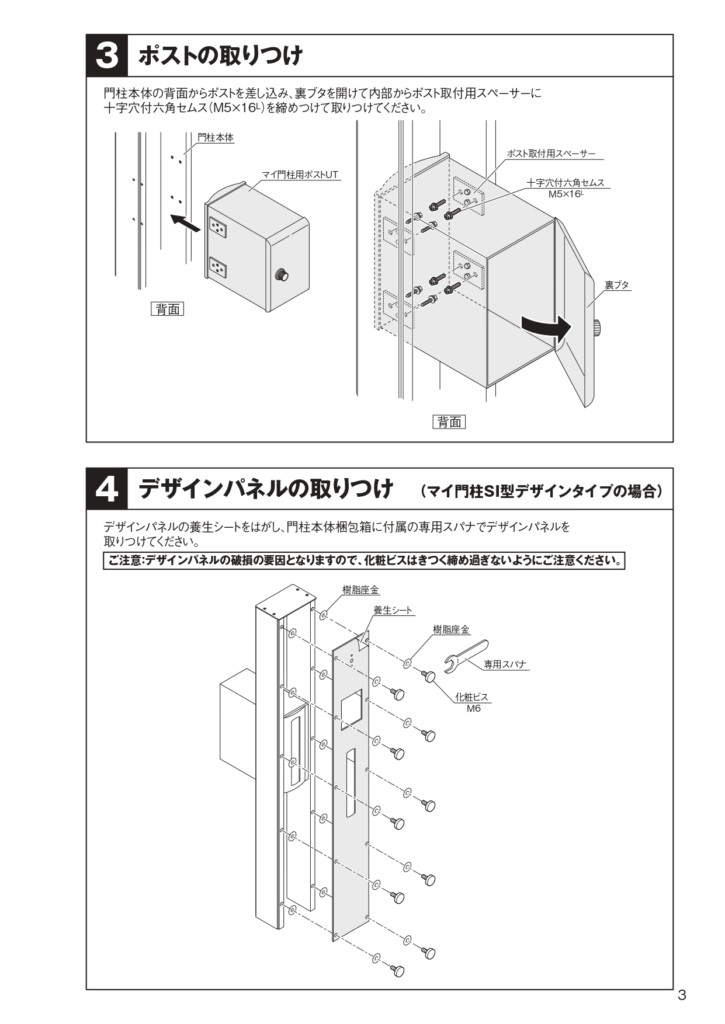 マイ門柱SI型 施工説明書_page-0003