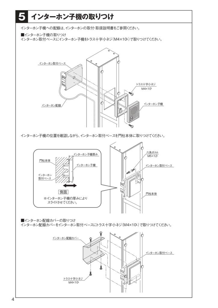 マイ門柱SI型 施工説明書_page-0004