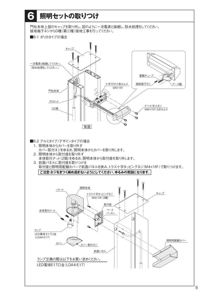 マイ門柱SI型 施工説明書_page-0005
