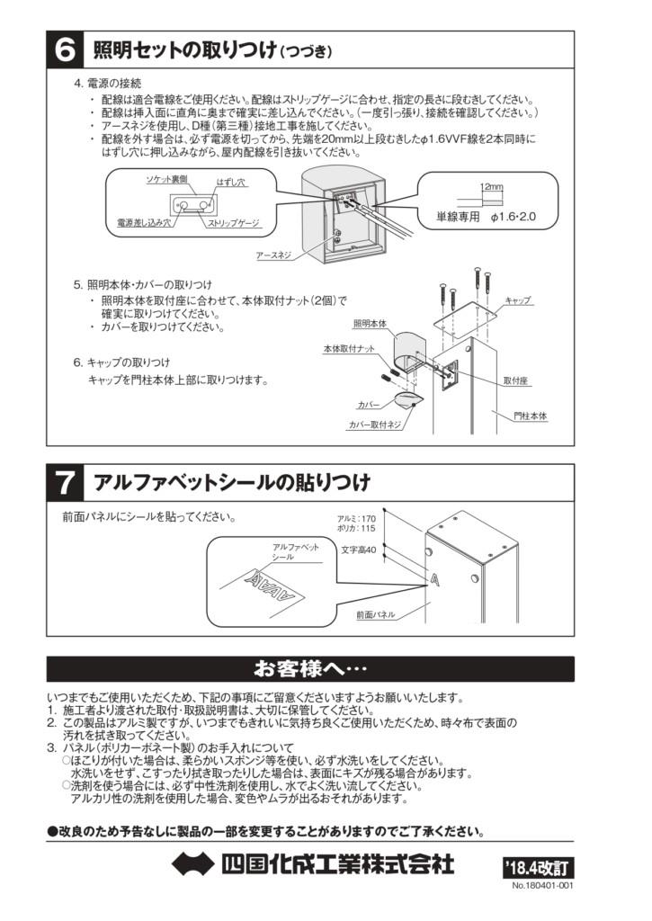 マイ門柱SI型 施工説明書_page-0006