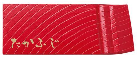 マグロ表札 赤身