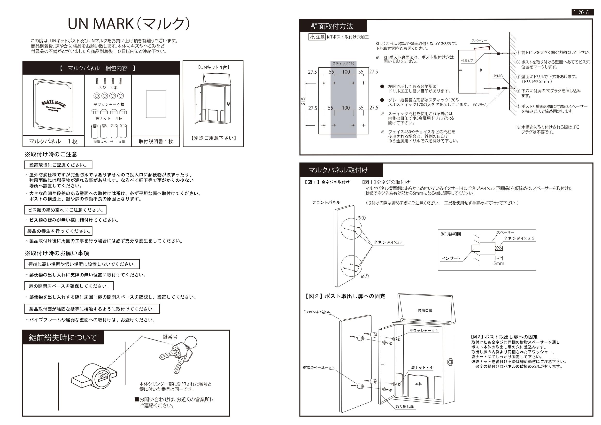 マルク 施工説明書_page-0001
