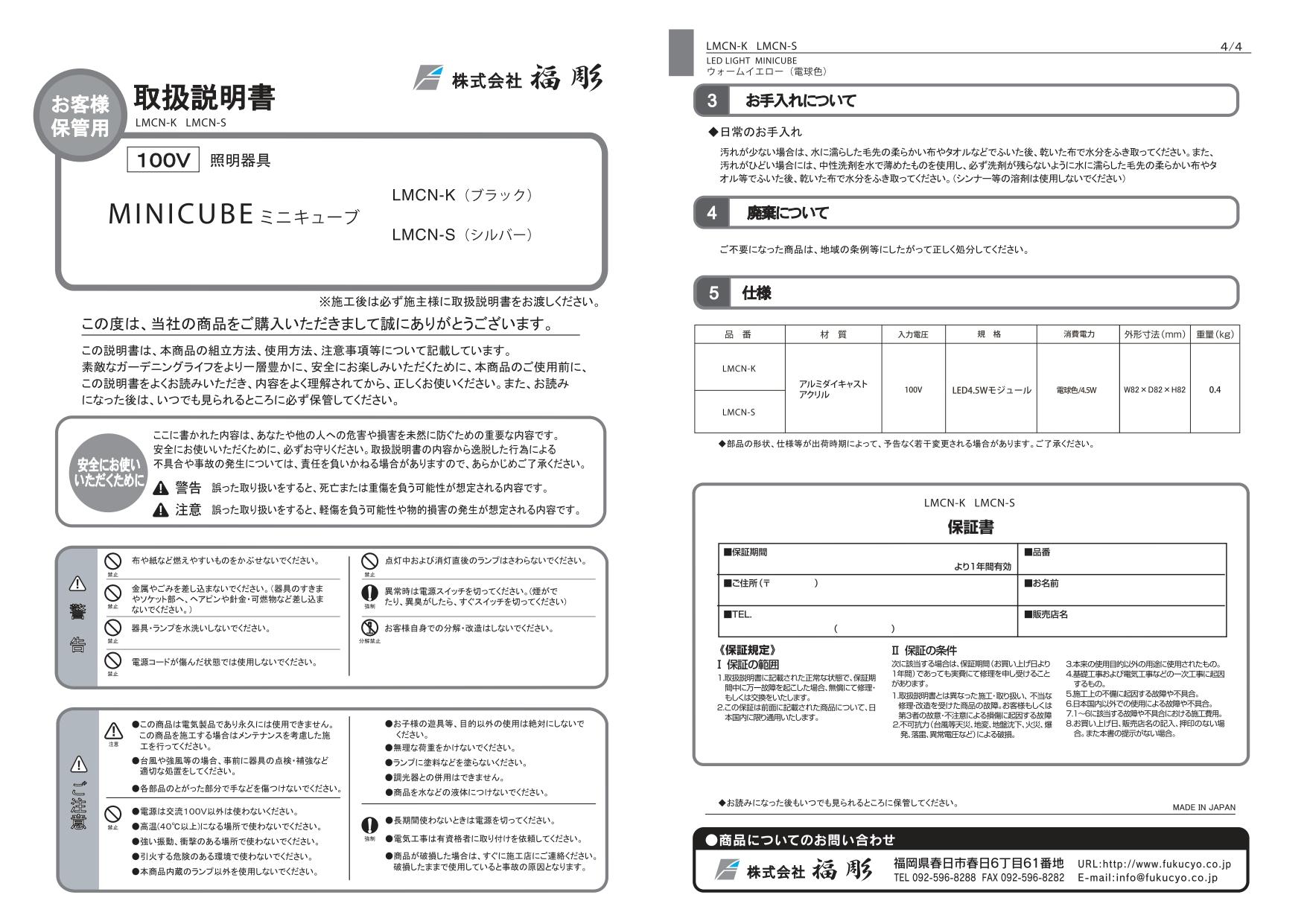 ミニキューブ 施工説明書_page-0001