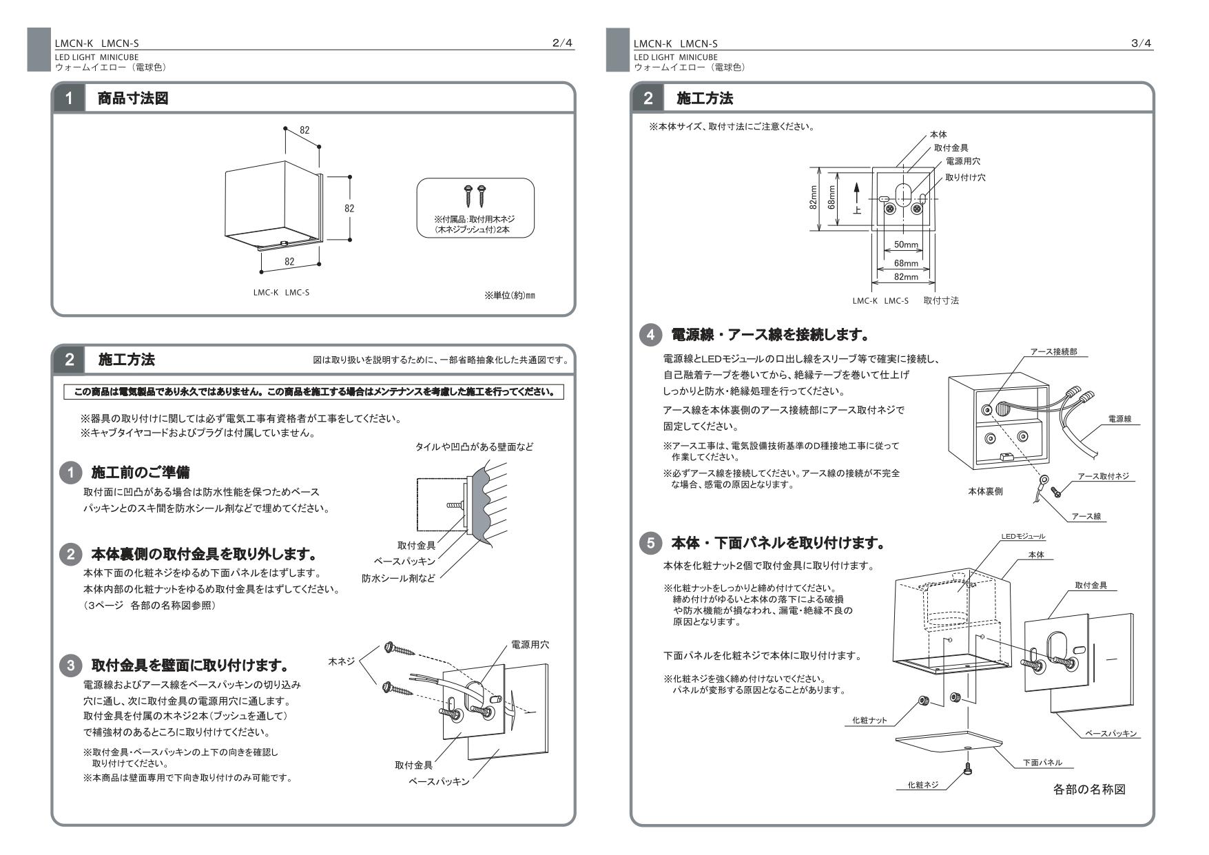 ミニキューブ 施工説明書_page-0002