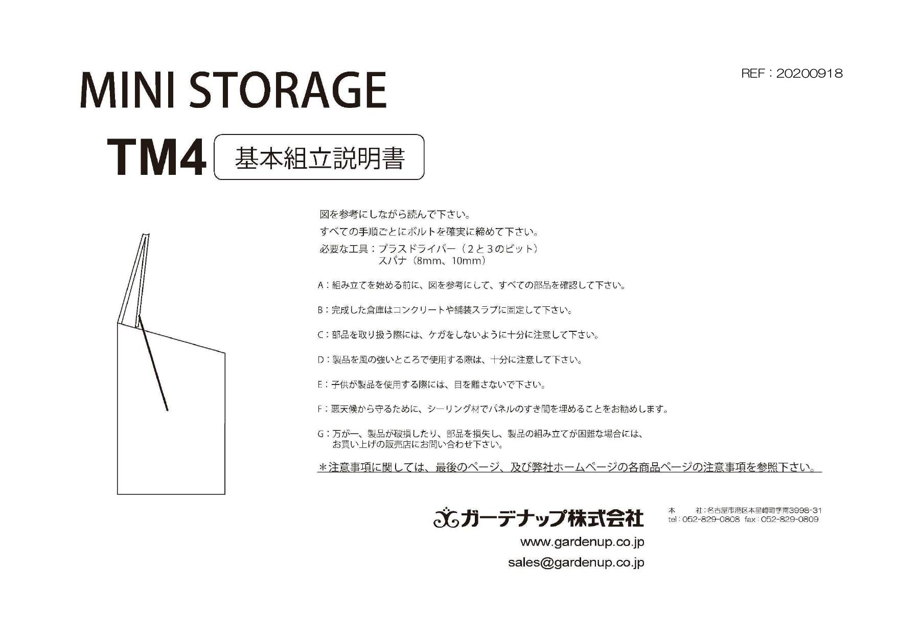 ミニストレージTM4 説明書_page-0001