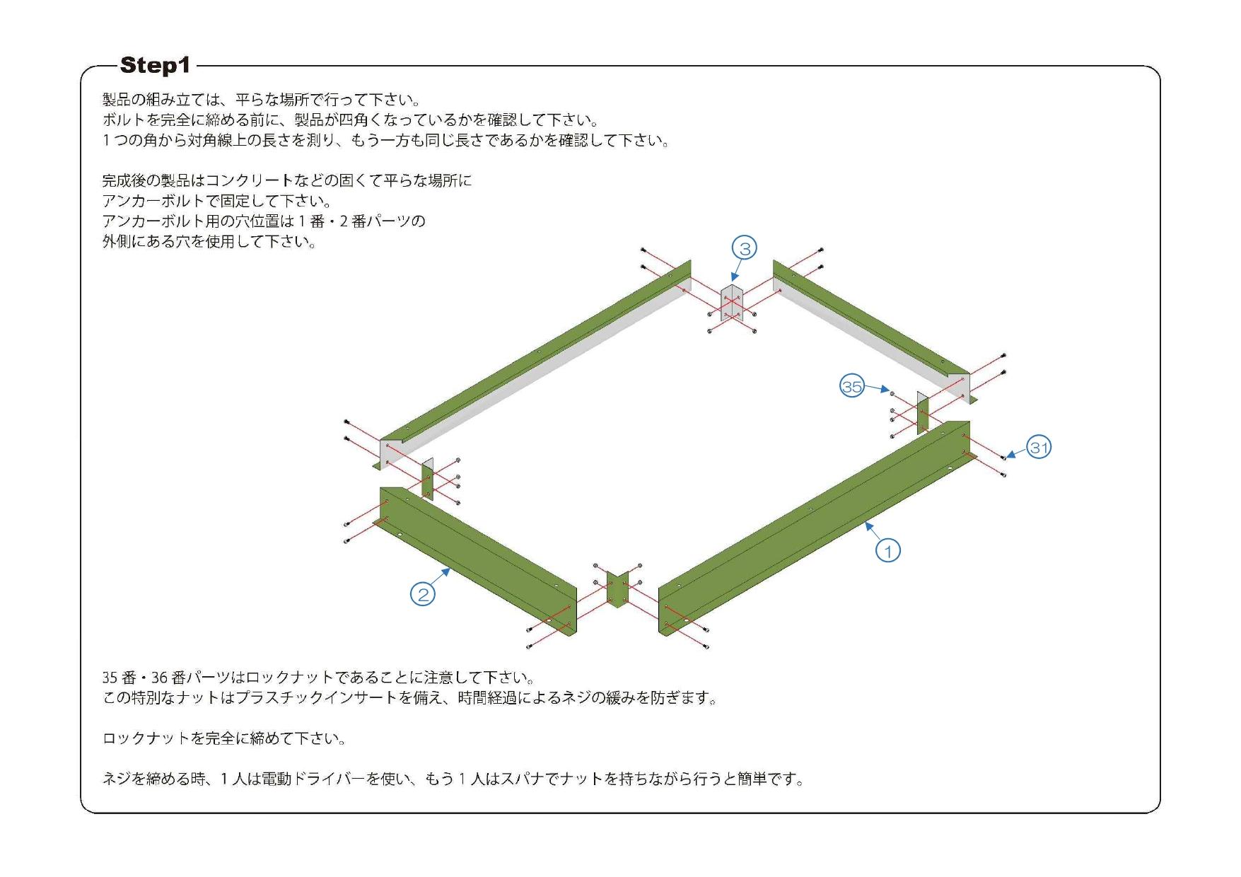 ミニストレージTM4 説明書_page-0003