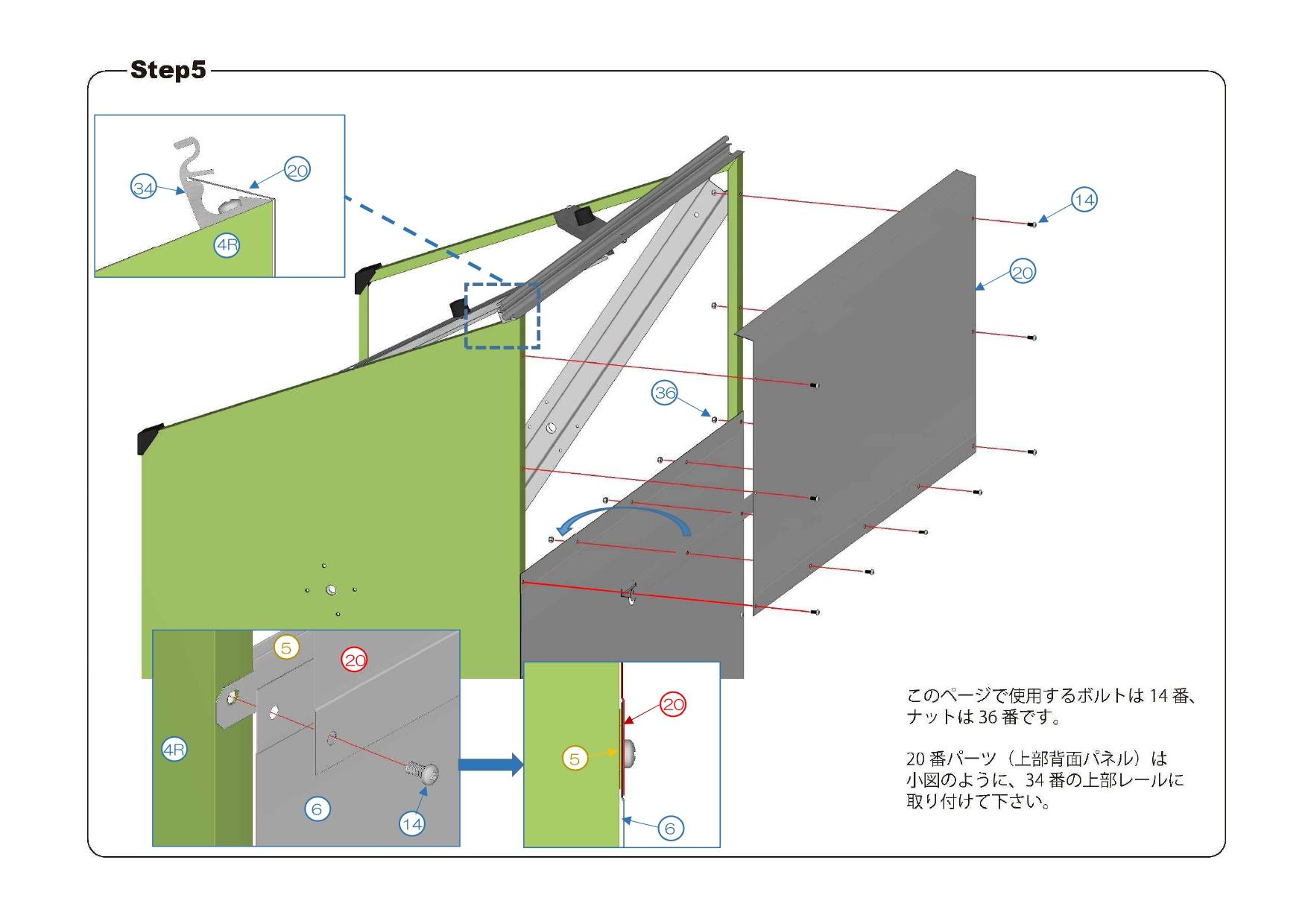 ミニストレージTM4 説明書_page-0007