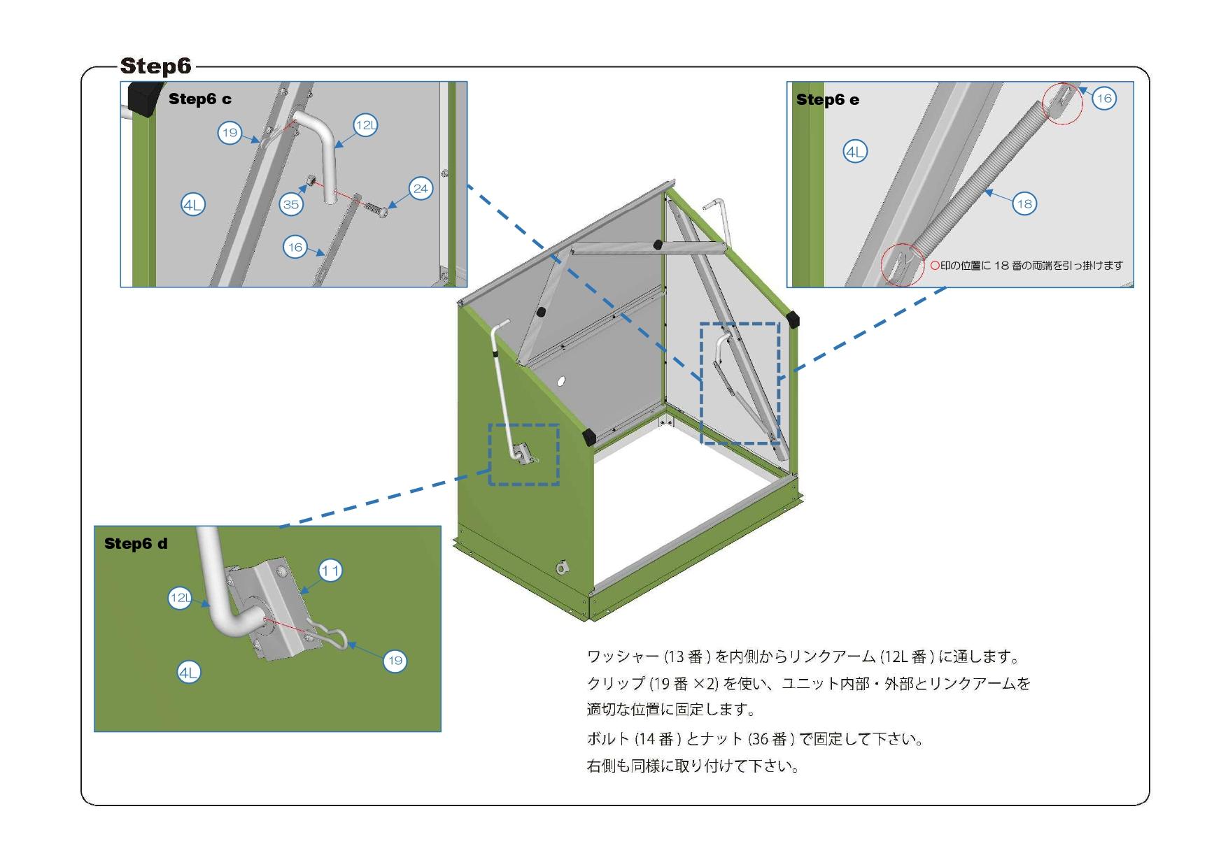 ミニストレージTM4 説明書_page-0009
