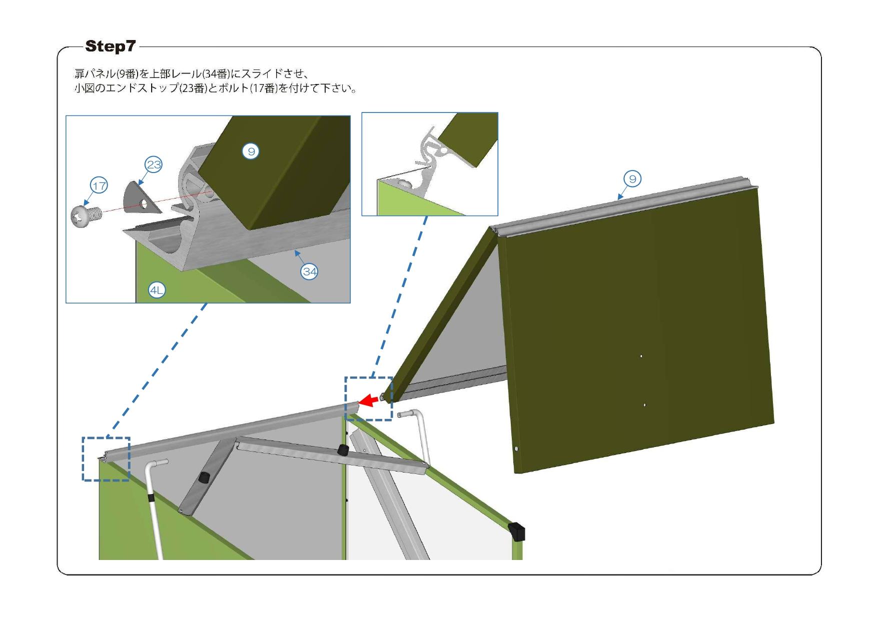 ミニストレージTM4 説明書_page-0010