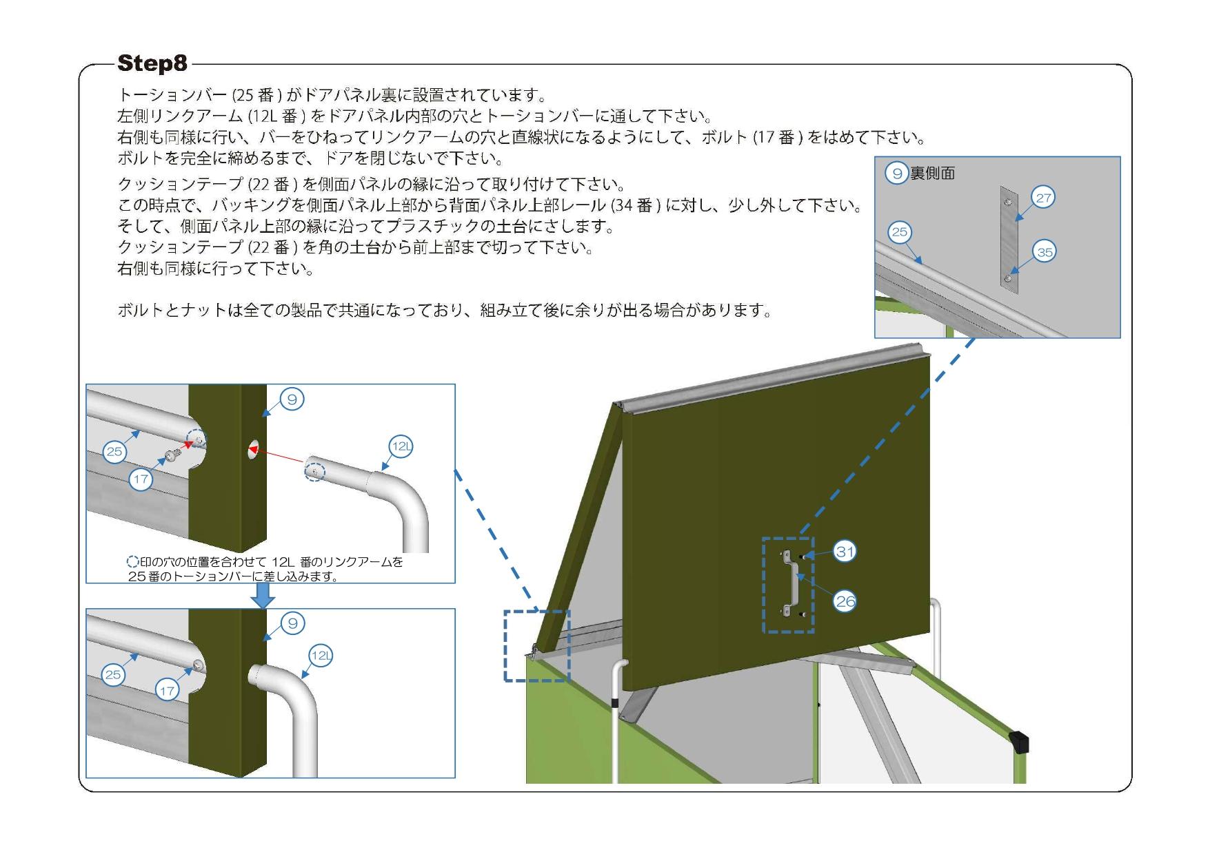 ミニストレージTM4 説明書_page-0011