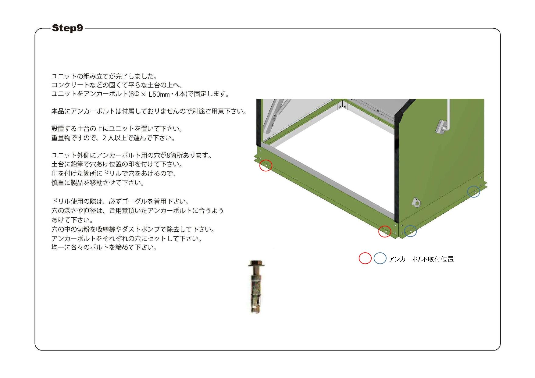 ミニストレージTM4 説明書_page-0013