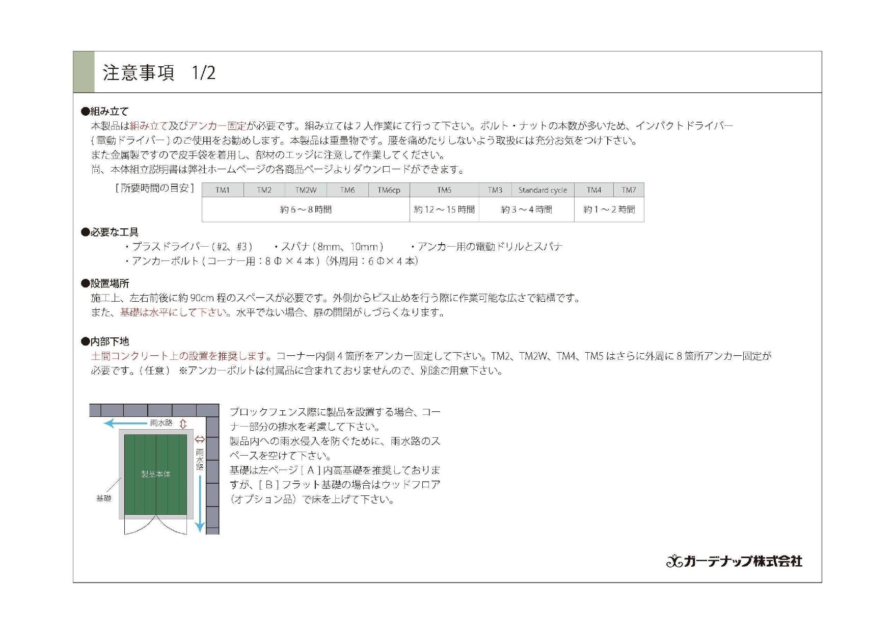 ミニストレージTM4 説明書_page-0014