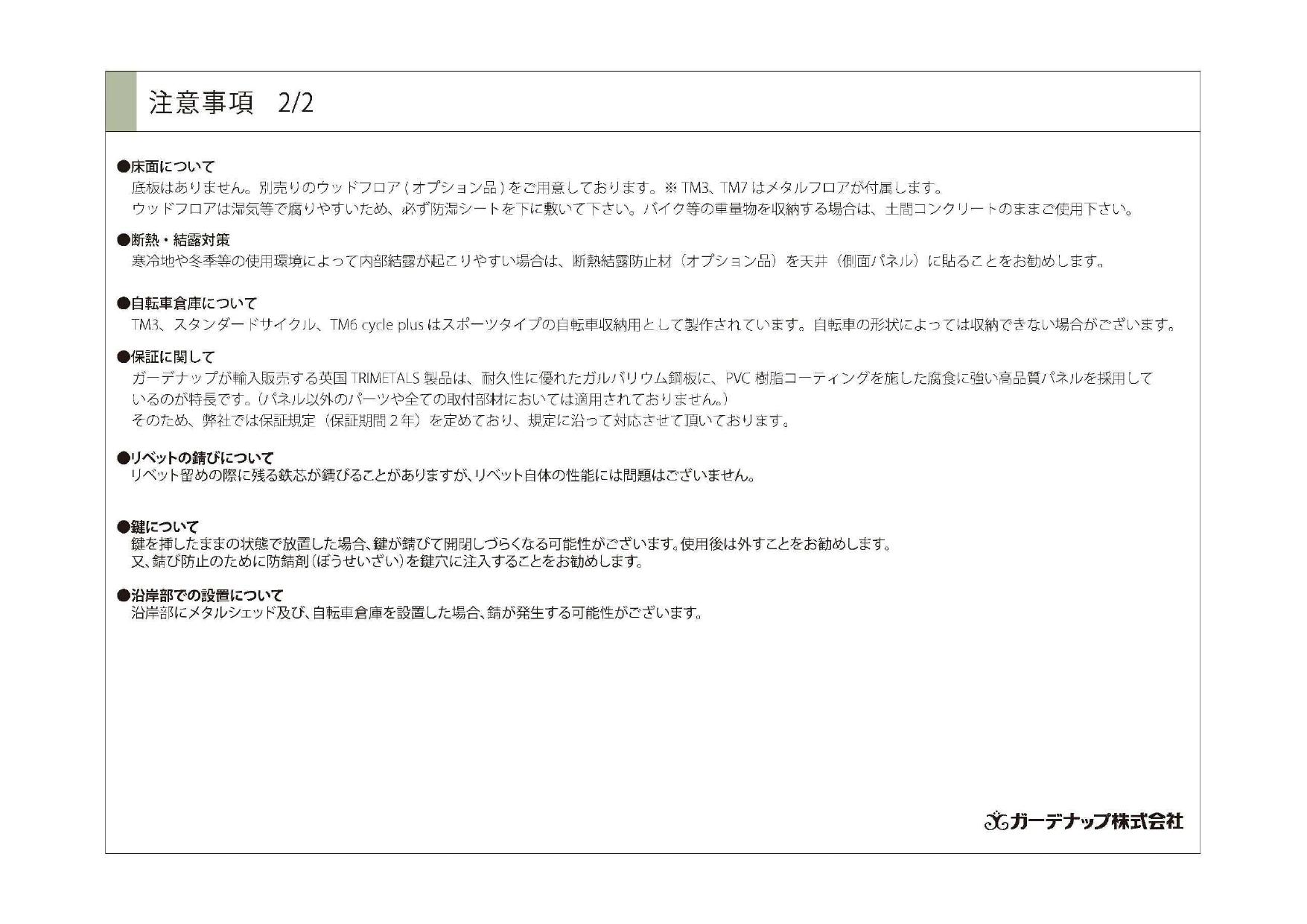ミニストレージTM4 説明書_page-0015