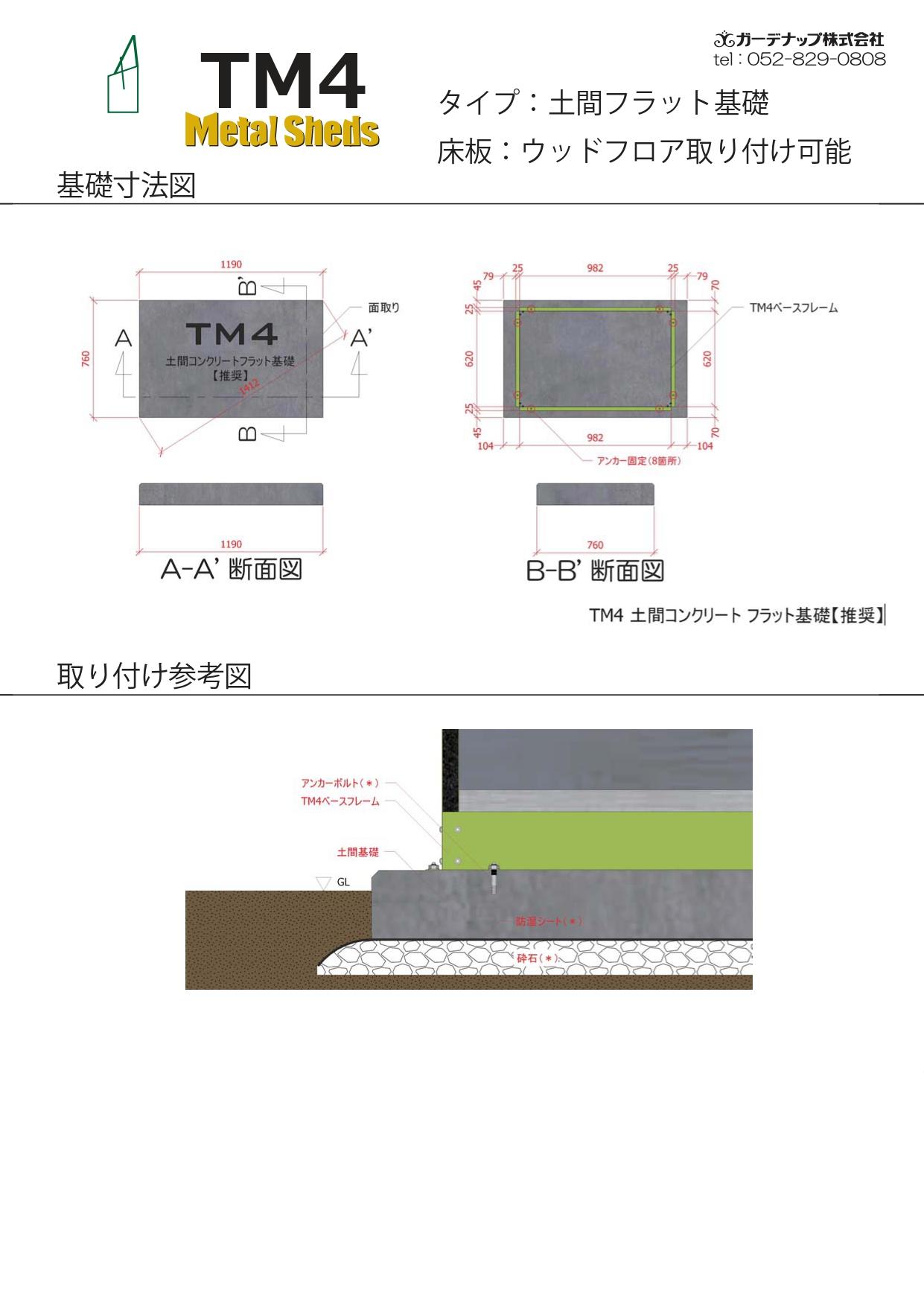 ミニストレージTM4 説明書_page-0016