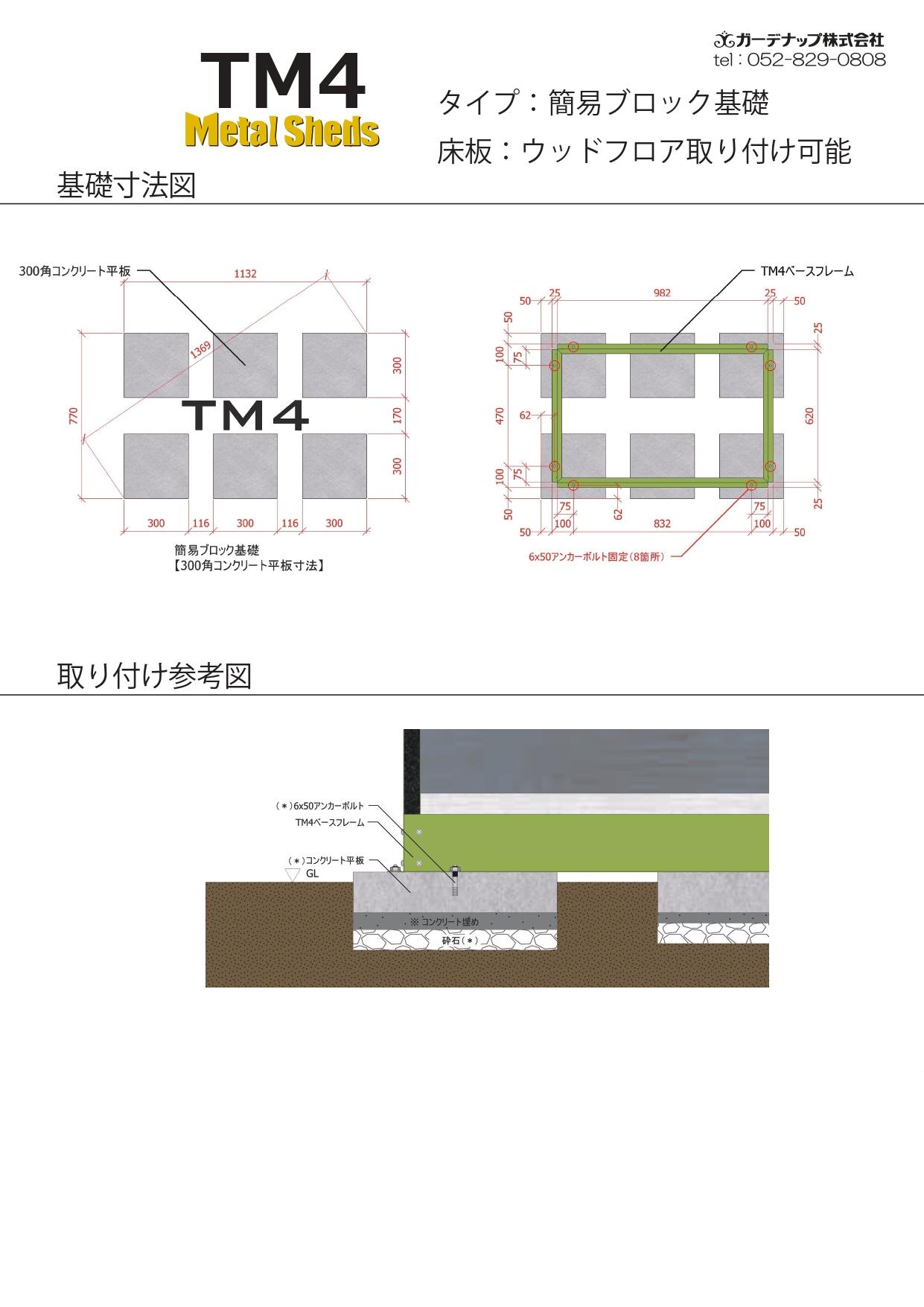 ミニストレージTM4 説明書_page-0017