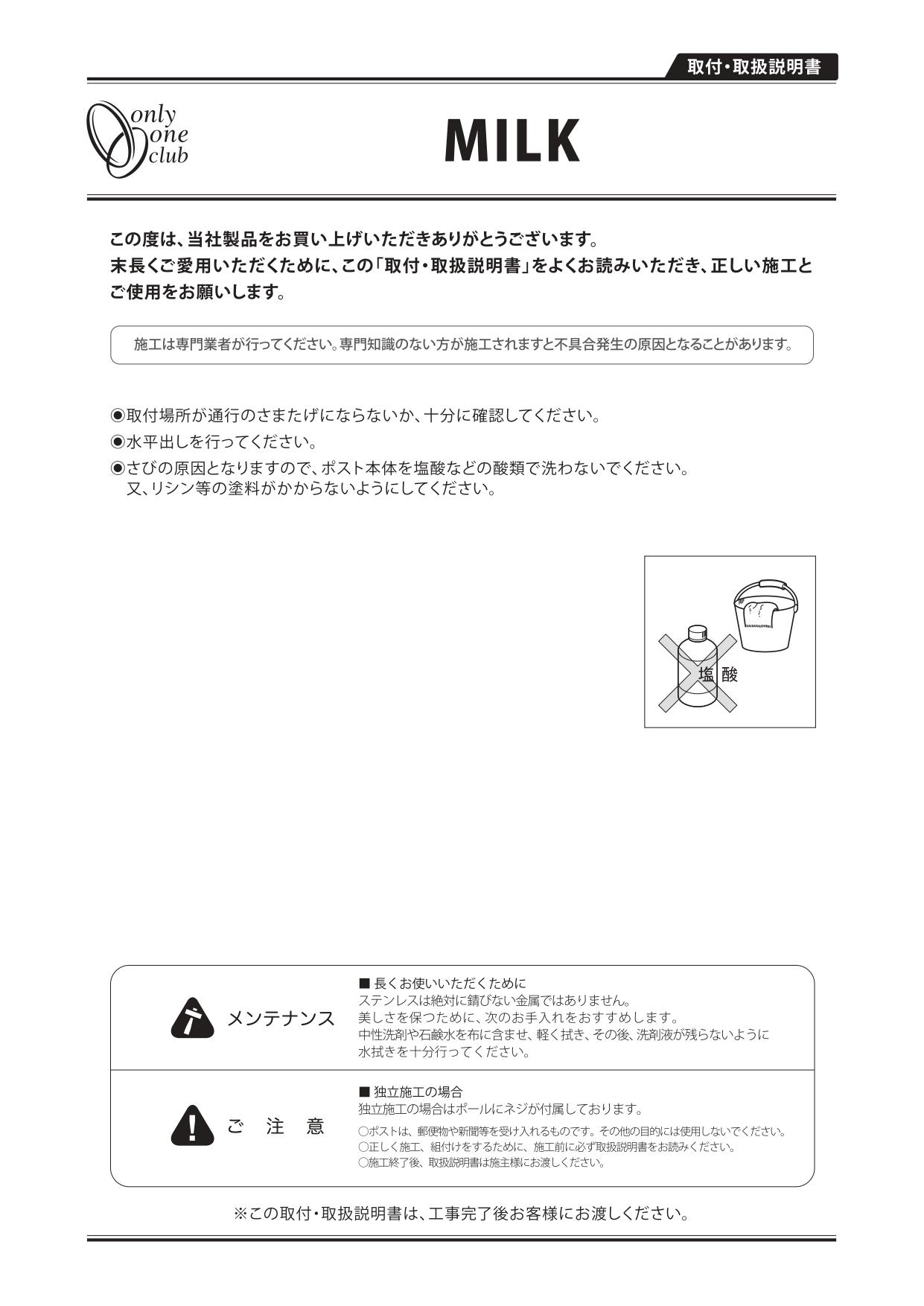ミルク 施工説明書_page-0001