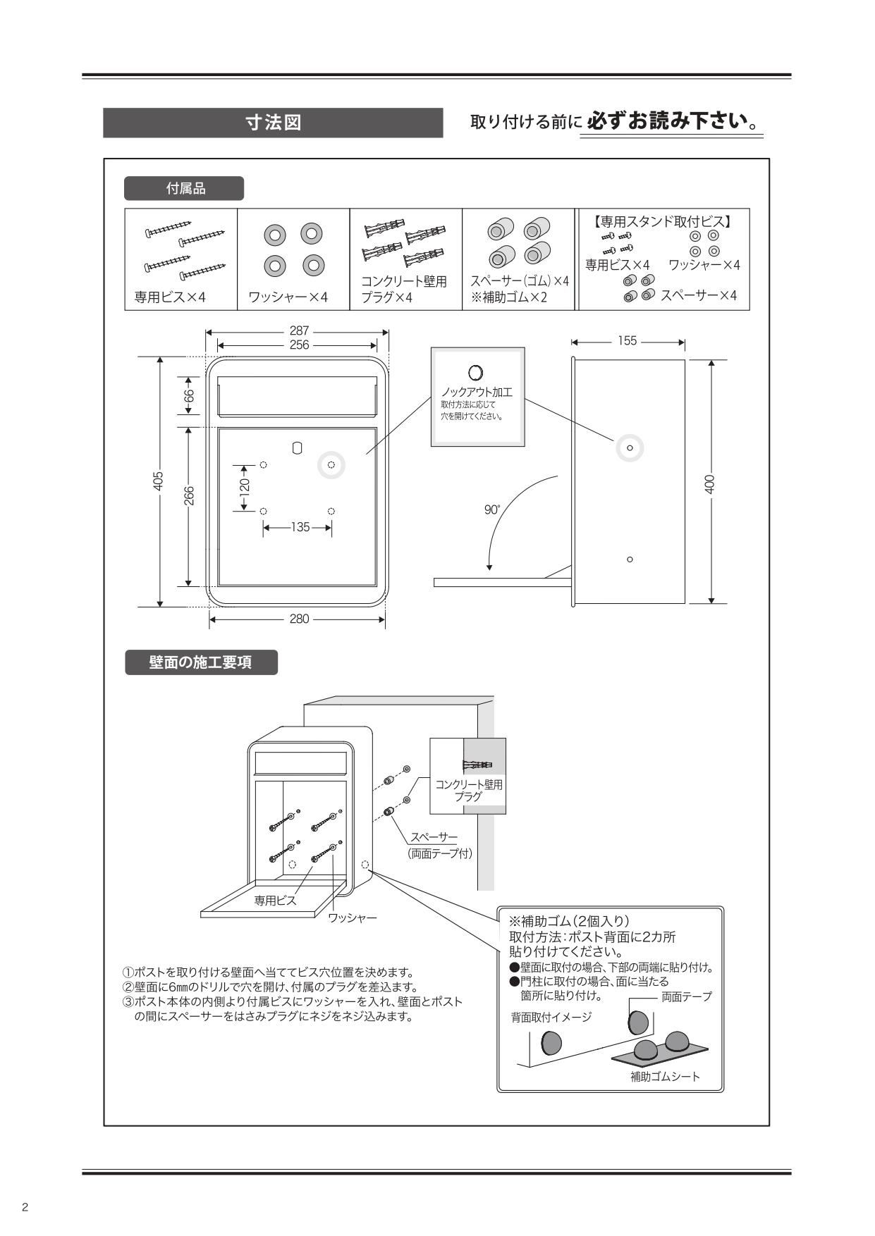 ミルク 施工説明書_page-0002