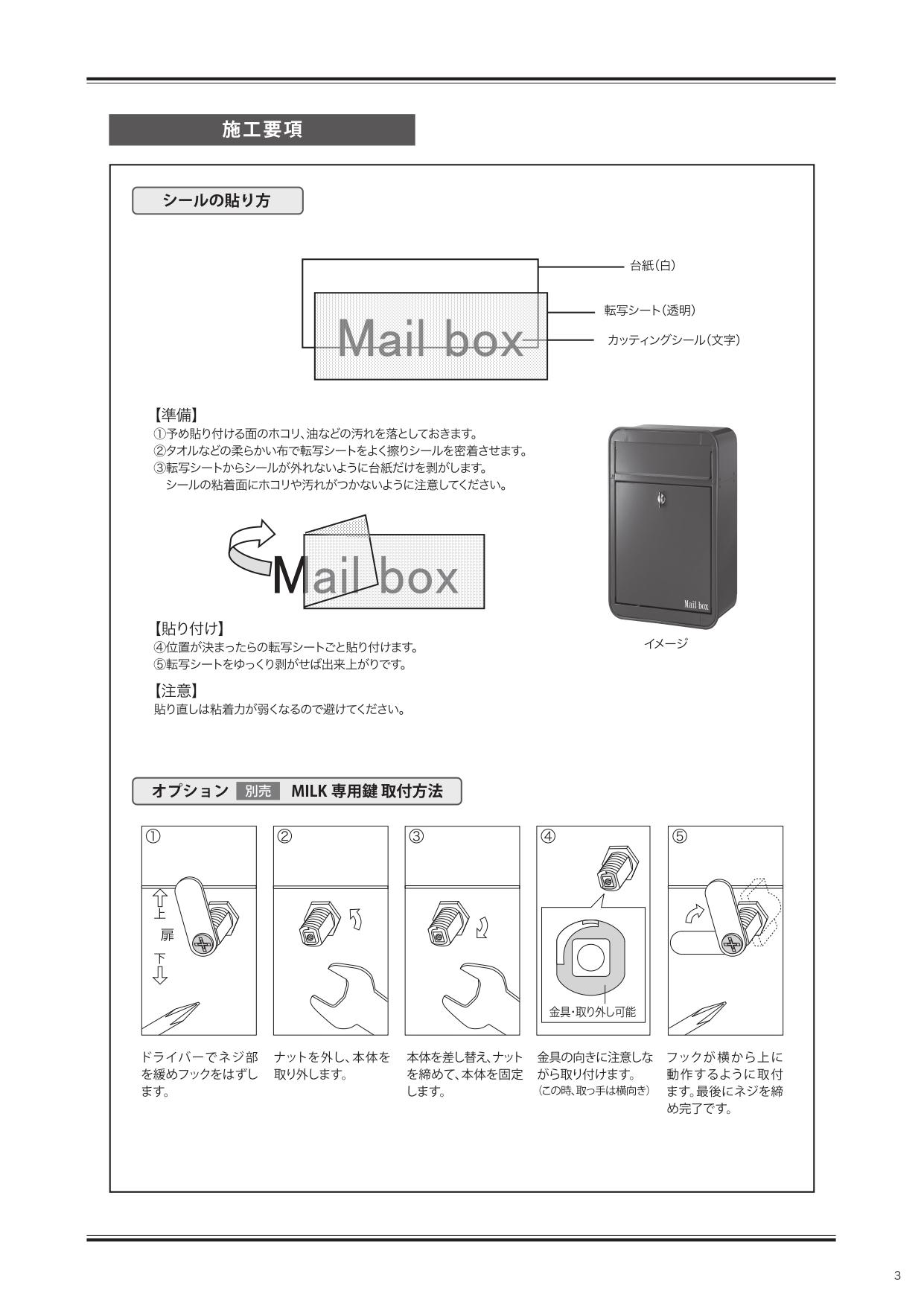 ミルク 施工説明書_page-0003