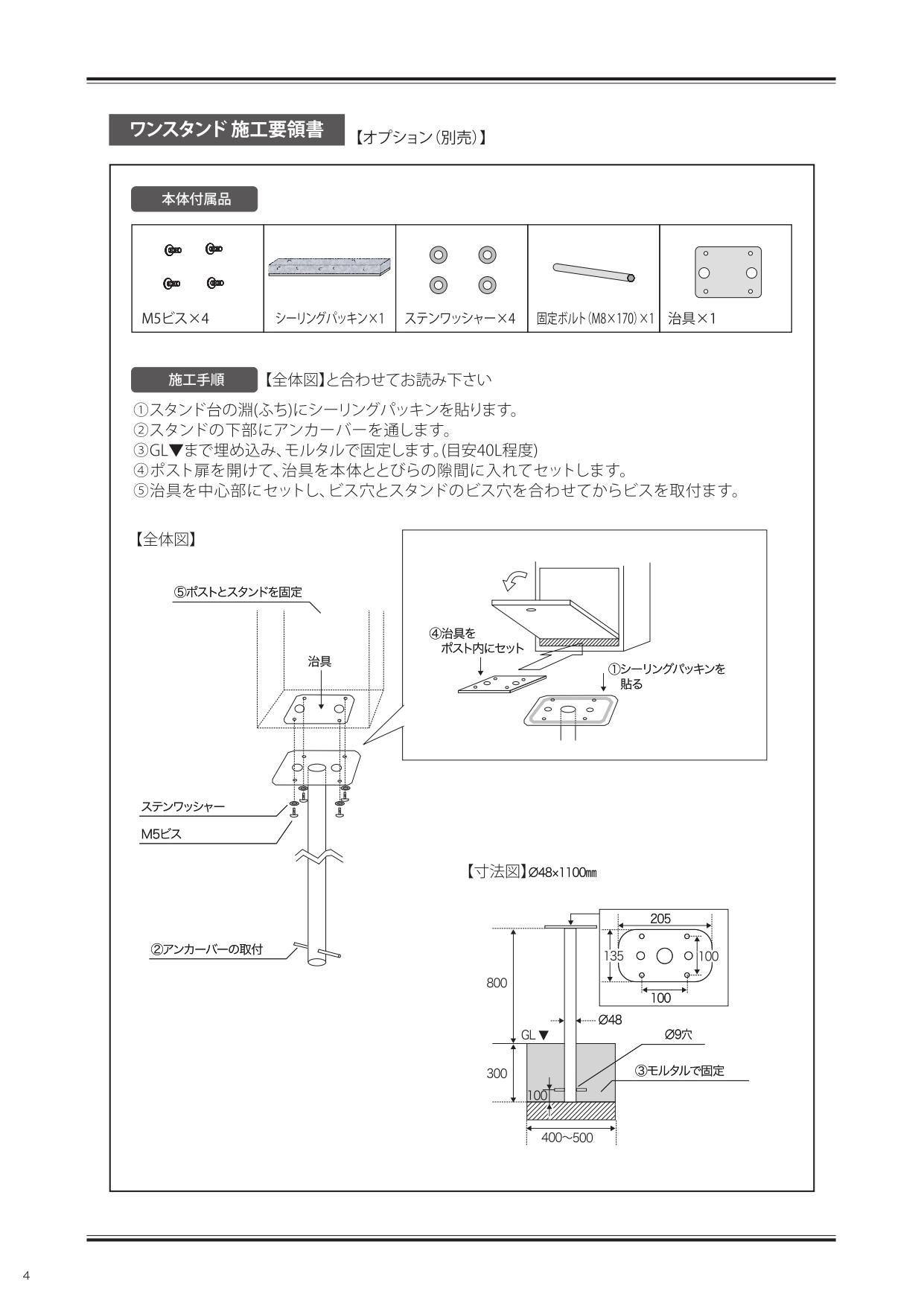 ミルク 施工説明書_page-0004