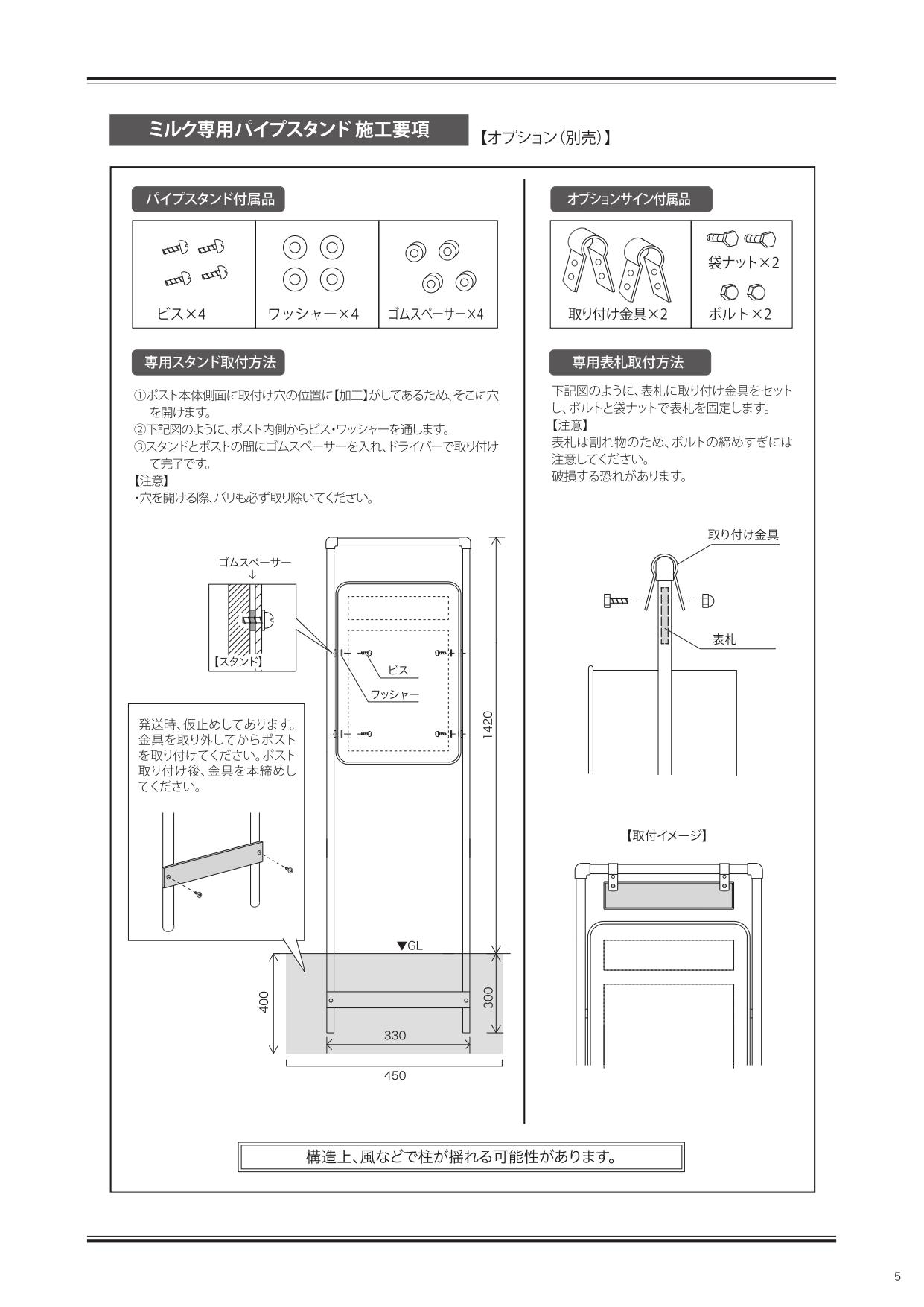 ミルク 施工説明書_page-0005