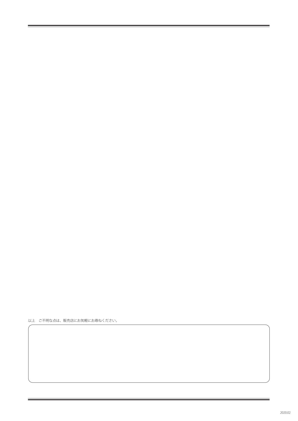 ミルク 施工説明書_page-0006