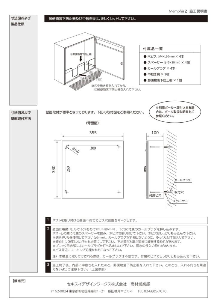 メンフィス2 施工説明書_page-0002