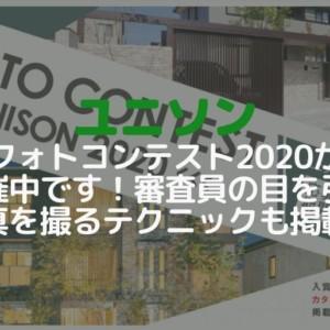 ユニソンフォトコンテスト2020開催中
