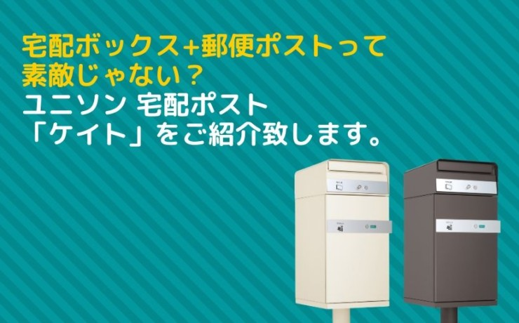 ユニソン宅配ポストケイト ブログアイキャッチ