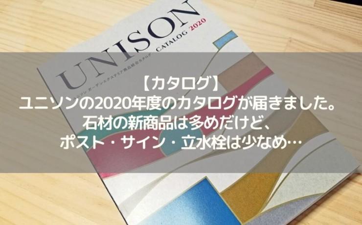 ユニソン 2020年カタログ アイキャッチ (2)
