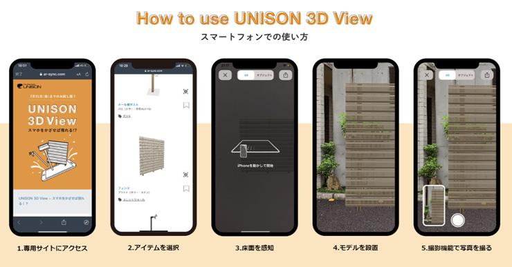 ユニソン3DView (2)