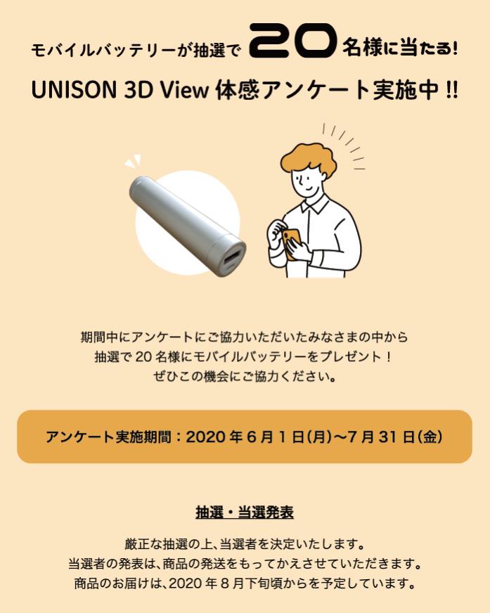 ユニソン3DView (5)