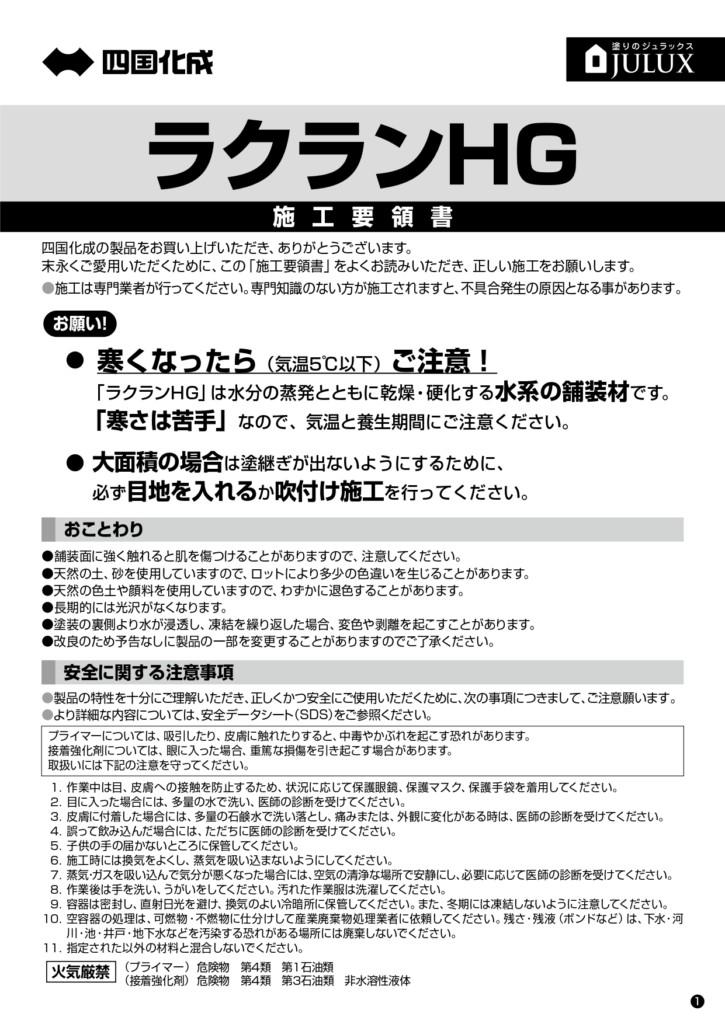 ラクランHG_施工要領書_page-0001